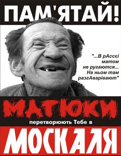 матюк