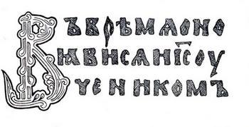 Зразок кириллівського письма