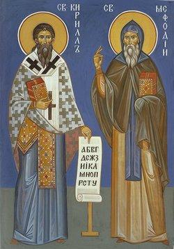Кирил та Мефодій