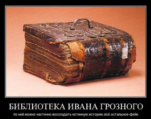 Бібліотека Івана Грозного