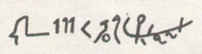 Недимовская подпись