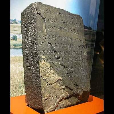 Кенсингтонский камень