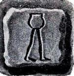 египетский иероглиф