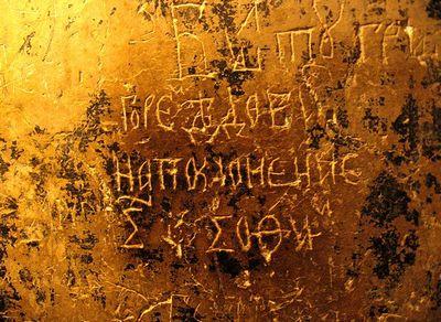 Надпись на Софии Киевской