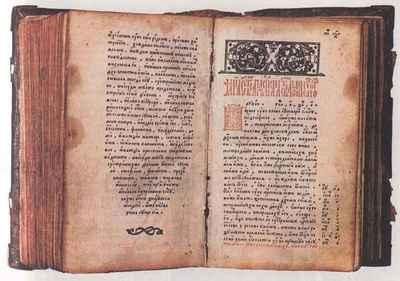 Острожская Библия 1580-1581