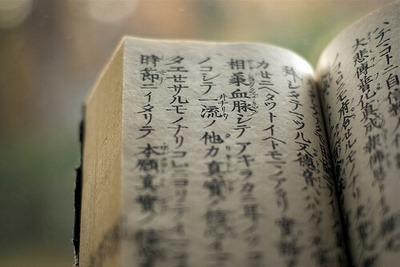 история японской письменности