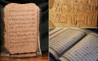 стародавня писемність